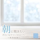 朝に聴きたいきれいなクラシカルピアノ ~冬のBGM~/Relaxing BGM Project