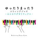ゆったりまったりスウィングジャズ – 心とカラダをリラックス -/Relaxing Piano Crew
