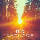 贅沢モーニングBGM/Relaxing BGM Project