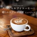 スペシャルティコーヒーと癒しのカフェジャズミュージック/Relaxing Piano Crew