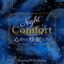 Night Comfort – 心安らぐ快眠ピアノ/Relaxing BGM Project