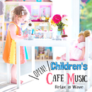 Children's Café Music/Relax α Wave