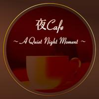 夜Cafe~A Quiet Night Moment~ ゆったりJazzy & Soul BGM