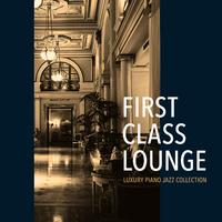 First Class Lounge ゆったり優雅なジャズピアノセレクション