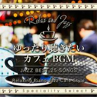 ゆったり聴きたいカフェBGM ~ Relaxing Piano Jazz Cafe Style