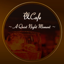 夜Cafe~A Quiet Night Moment~ じっくり味わう大人のAcoustic BGM/Cafe lounge Jazz