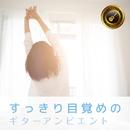 すっきり目覚めのギターアンビエント/Relax α Wave