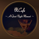 夜Cafe~A Quiet Night Moment~ 大人贅沢なSmooth Jazz BGM/Cafe lounge Jazz