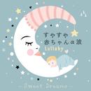 すやすや赤ちゃんα波 Lullaby ~Sweet Dreams~/Relax α Wave