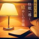 眠れない夜 快眠へ導く癒しの音楽/Relax α Wave