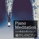 Piano Meditation - 心の緊張を解きほぐす癒しのピアノ/Relax α Wave