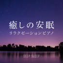 癒しの安眠リラクゼーションピアノ ~Deep Sleep~/Relax α Wave