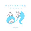 ゆったり眠れる音色 ~おやすみ赤ちゃん~/Relax α Wave