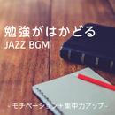 勉強がはかどるJazz BGM  ~モチベーション+集中力アップ~/Relax α Wave