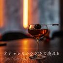 オシャレなラウンジで流れる -Late Night Lounge Jazz-/Relax α Wave