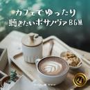 カフェでゆったり聴きたいボサノヴァ~優雅で心地よいプレミアムな大人カフェ時間/Relax α Wave