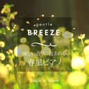 Gentle Breeze – 優しい香りに包まれる春風ピアノ/Relax α Wave