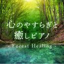 心のやすらぎと癒しピアノ - Forest Healing -/Relax α Wave