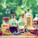Piano Therapy - 森の香り/Relax α Wave