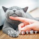 SNS 疲れを癒す ~リラックスジャズピアノ~/Relax α Wave