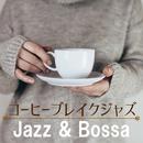 コーヒーブレイクジャズ  ~Jazz & Bossa~/Relaxing Jazz Trio