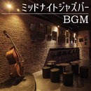 ミッドナイトジャズバーBGM/Relaxing Jazz Trio