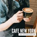 Cafe New York - スムースリラクシングジャズ/Relaxing Jazz Trio