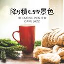 降り積もる雪景色 – Relaxing Winter Cafe Jazz/Relaxing Jazz Trio
