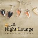 スタイリッシュな大人のラウンジジャズ - Smooth Night Lounge/Relaxing Jazz Trio