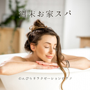 週末お家スパ – のんびりリラクゼーションピアノ/Relax α Wave