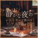 静かな夜のレストランで流れるBGM/Relax α Wave