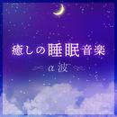 癒しの睡眠音楽 -α波-/Relax α Wave
