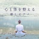 心と体を整える癒しピアノ/Relax α Wave