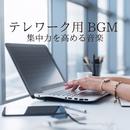 テレワーク用BGM ~集中力を高める音楽~/Relax α Wave