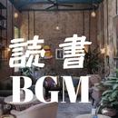 読書BGM : Music for Reading/Relaxing Jazz Trio