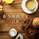 おうちカフェ計画 ボサノヴァ&ジャズBGM/Relax α Wave