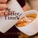 My Coffee Time - 大人のほろ苦カフェブレイク/Relax α Wave