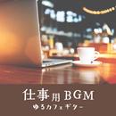 仕事用BGM ~ゆるカフェギター~/Relax α Wave