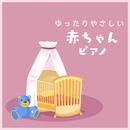 ゆったりやさしい赤ちゃんピアノ/Relax α Wave