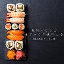 寿司とジャズをじっくり味わえるRelaxing BGM/Relaxing Jazz Trio