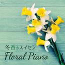 冬香るスイセン – フローラルピアノ/Relax α Wave