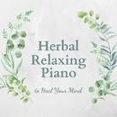 心を癒やすハーバルリラクシングピアノ/Relax α Wave