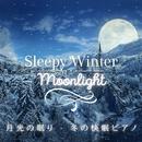 月光の眠り - 冬の快眠ピアノ/Relax α Wave