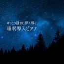 ゆったり静かに夢へ導く睡眠導入ピアノ/Relax α Wave