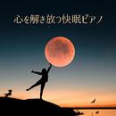 心を解き放つ快眠ピアノ/Relax α Wave