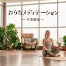 おうちメディテーション ~音楽療法~/Relax α Wave
