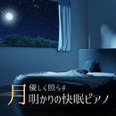 優しく照らす月明かりの快眠ピアノ/Relax α Wave