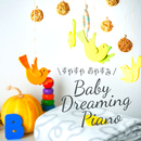 すやすや おやすみ - Baby Dreaming Piano/Relax α Wave