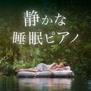 静かな睡眠ピアノ/Relax α Wave