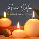 心と身体を癒やすヒーリングタイム - Home Salon/Relax α Wave